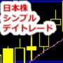 日本株シンプルデイトレード・90.png